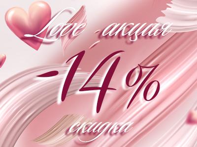 «LOVE АКЦИЯ» КО ДНЮ ВЛЮБЛЕННЫХ!