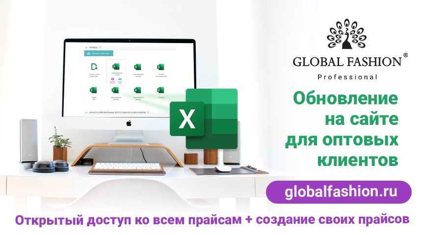 Обновление на сайте для оптовых клиентов