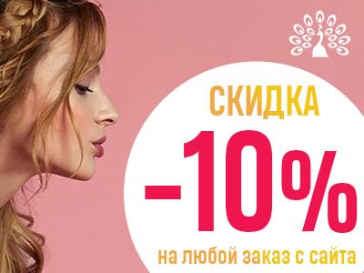 «ЯРКАЯ АКЦИЯ» ПРОДОЛЖАЕТСЯ! СКИДКА -10% НА ЛЮБОЙ ТОВАР!